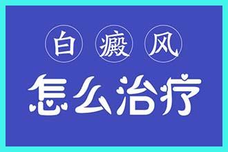 白癜风怎么治疗.jpg
